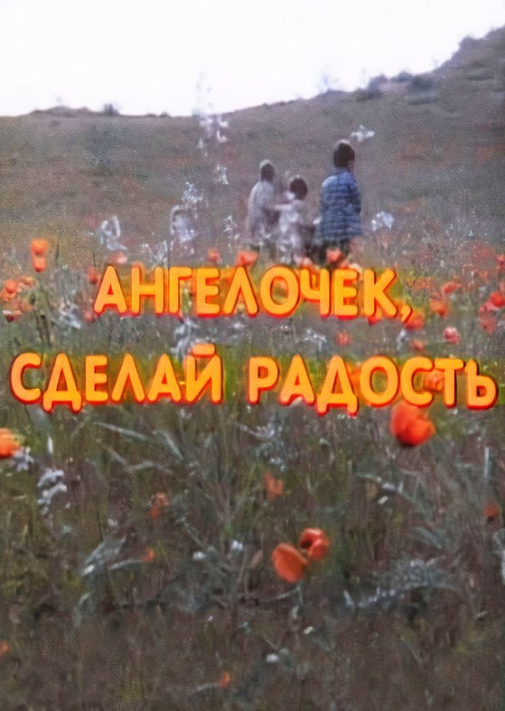 Little Angel, Make Me Happy with english subtitles