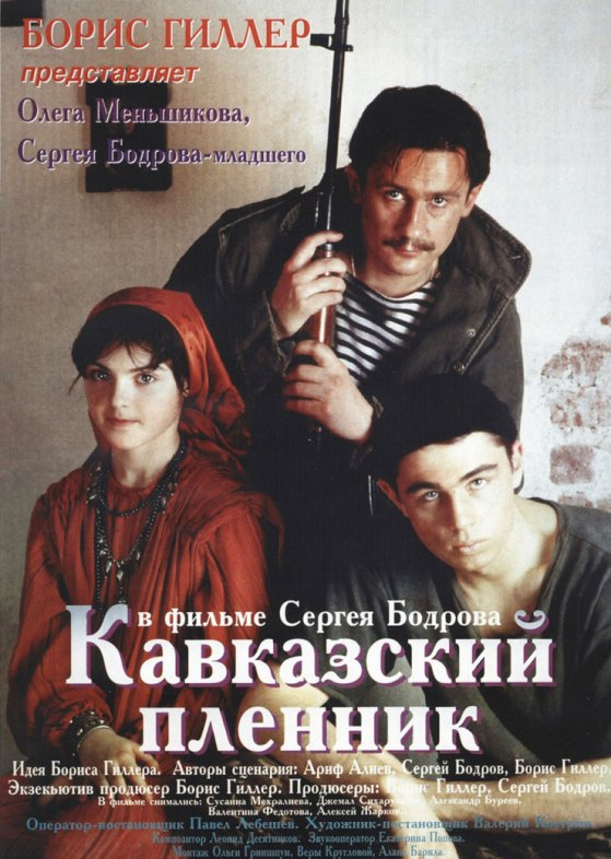 Prisoner of the Mountains with english subtitles