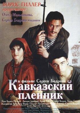 Кавказский пленник (Prisoner of the Mountains)