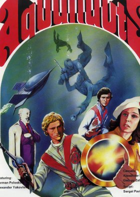 Акванавты (The Aquanauts)