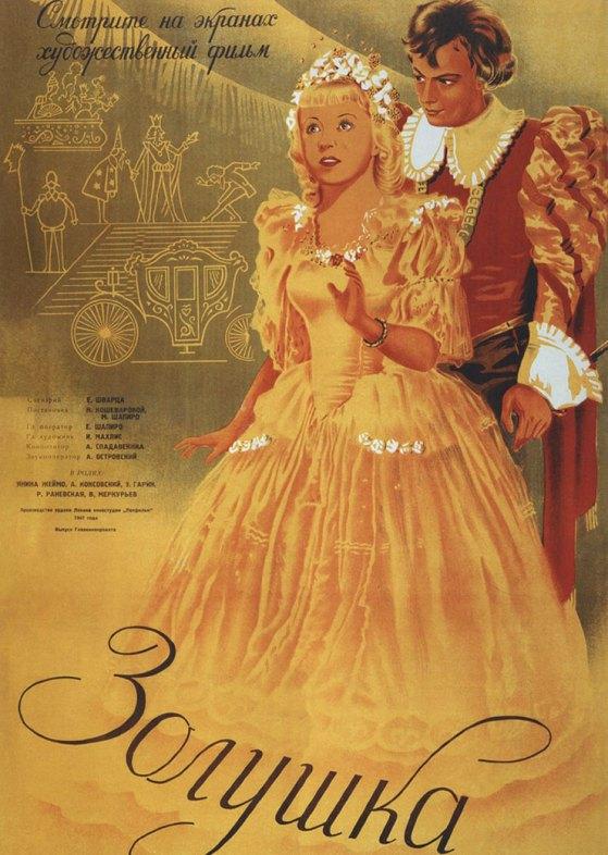 Cinderella with english subtitles