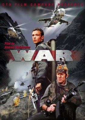 Война (War)