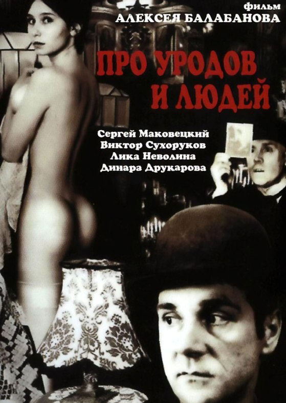 Of Freaks and Men with english subtitles