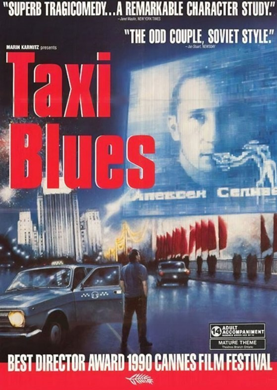 Taxi Blues with english subtitles