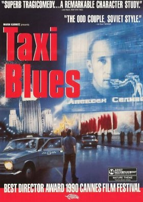 Такси-блюз (Taxi Blues)