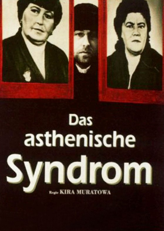 The Asthenic Syndrome with english subtitles