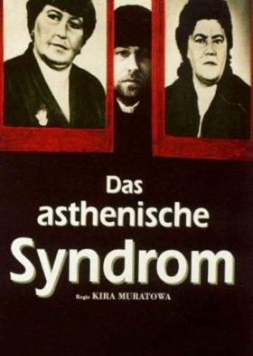 Астенический синдром (The Asthenic Syndrome)