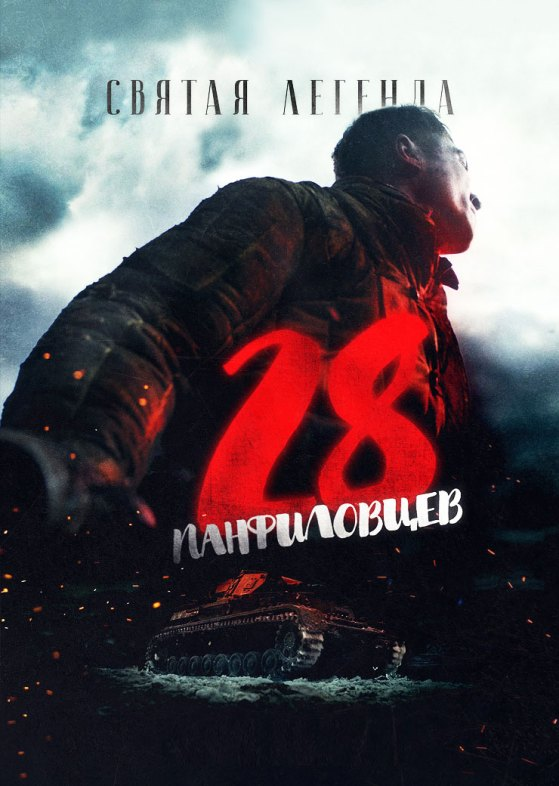 Panfilov's 28 Men with english subtitles