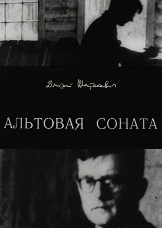 Dmitri Shostakovich. Sonata for Viola with english subtitles