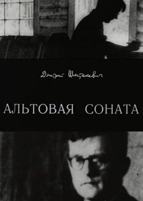 Альтовая соната. Дмитрий Шостакович (Dmitri Shostakovich. Sonata for Viola)