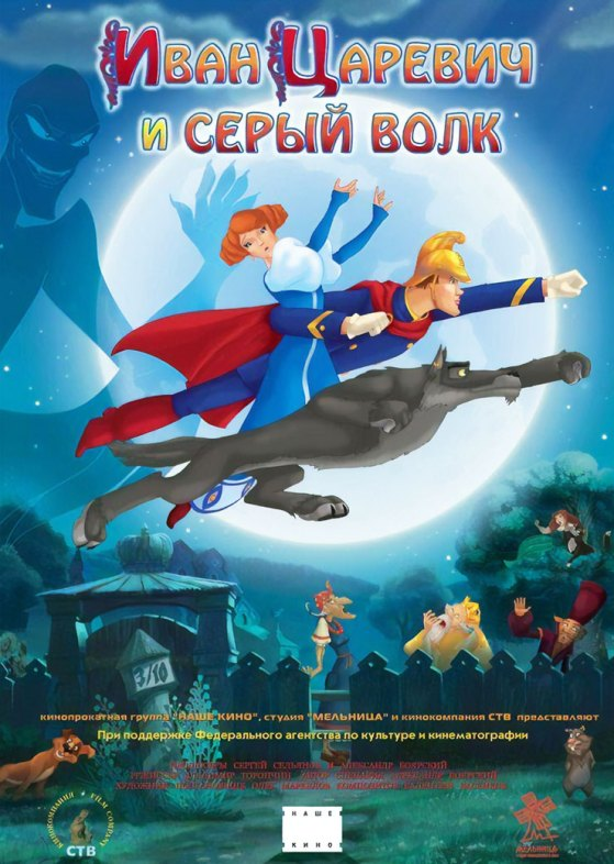 Prince Ivan and the Grey Wolf with english subtitles