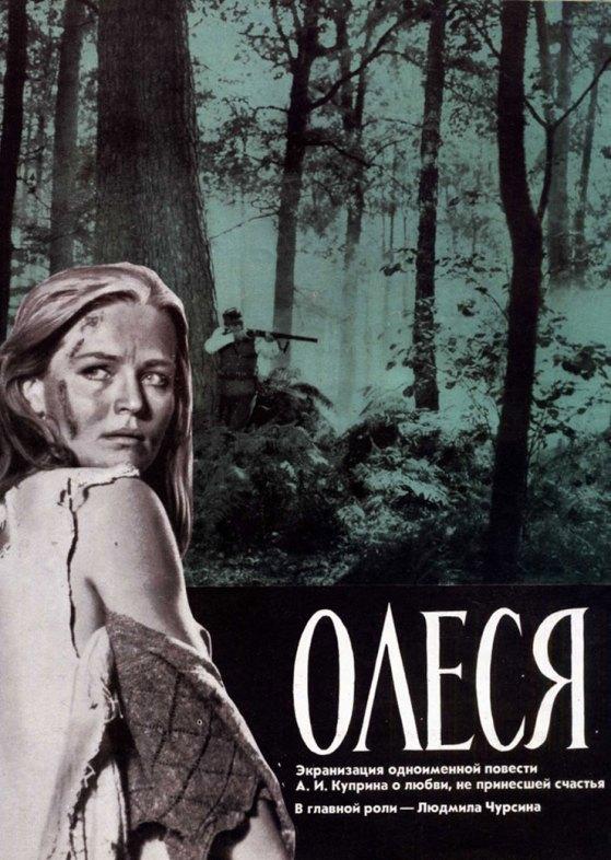 Olesya with english subtitles