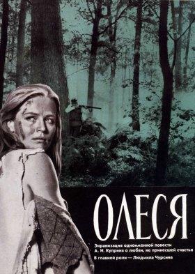 Олеся (Olesya)