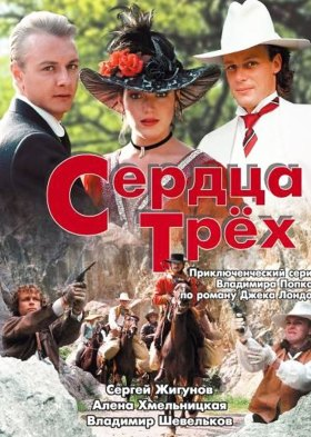 Сердца трёх (Мини-сериал) (Hearts of Three (mini series))