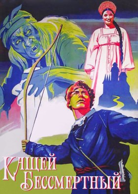Кащей Бессмертный (Kashchey the Immortal)