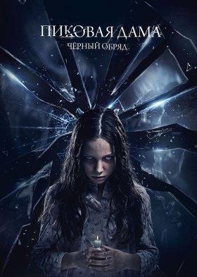 Пиковая дама: Чёрный обряд (Queen of Spades: The Dark Rite)
