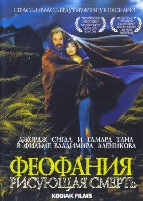 Феофания, рисующая смерть (Time of Darkness)