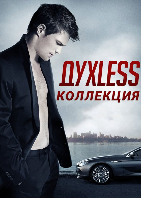 Soulless with english subtitles