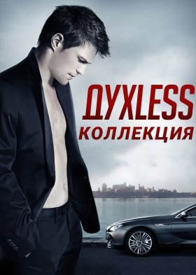 Духless (Soulless)