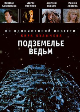 Подземелье ведьм (The Witches Cave)