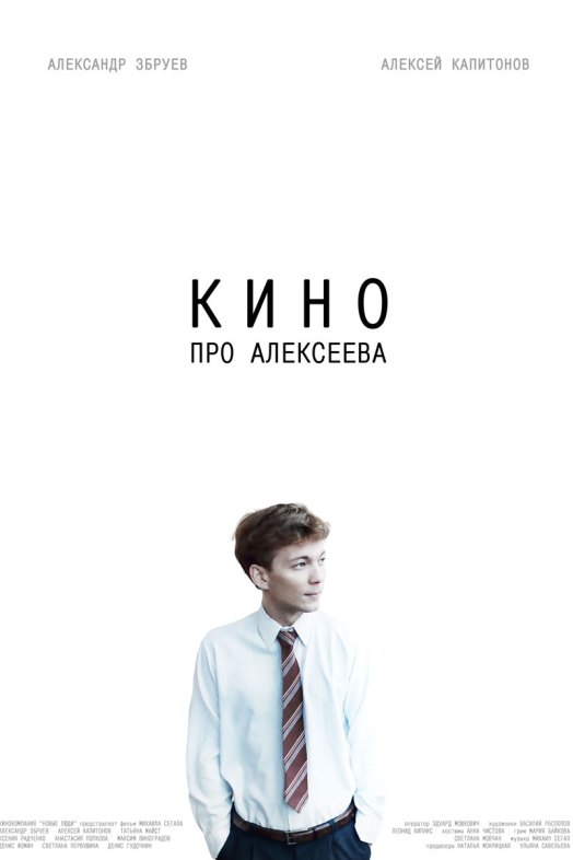 The Movie about Alekseev with english subtitles
