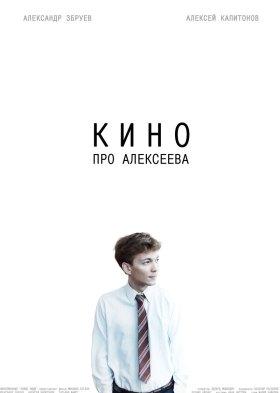Кино про Алексеева (The Movie about Alekseev)