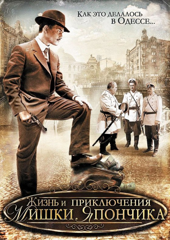 Once Upon a Time in Odessa (TV series) with english subtitles