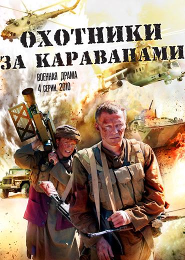 Caravan Hunters (mini-series) with english subtitles
