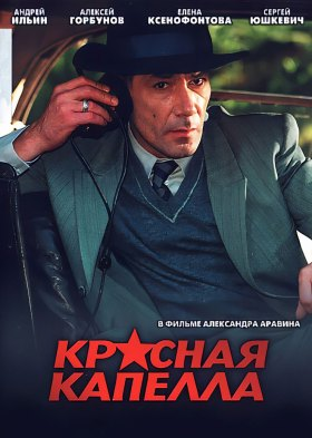 Красная капелла (мини-сериал) (The Red Chapel (TV mimi-series))