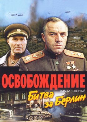 Освобождение. Фильм четвёртый. Битва за Берлин (Liberation. Film IV: The Battle of Berlin)