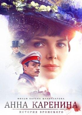 Анна Каренина (Anna Karenina)
