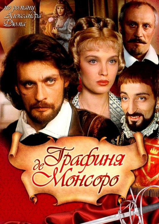The Countess De Monsoreau with english subtitles