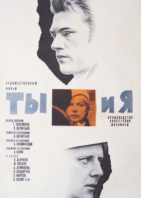 Ты и я (You and Me)