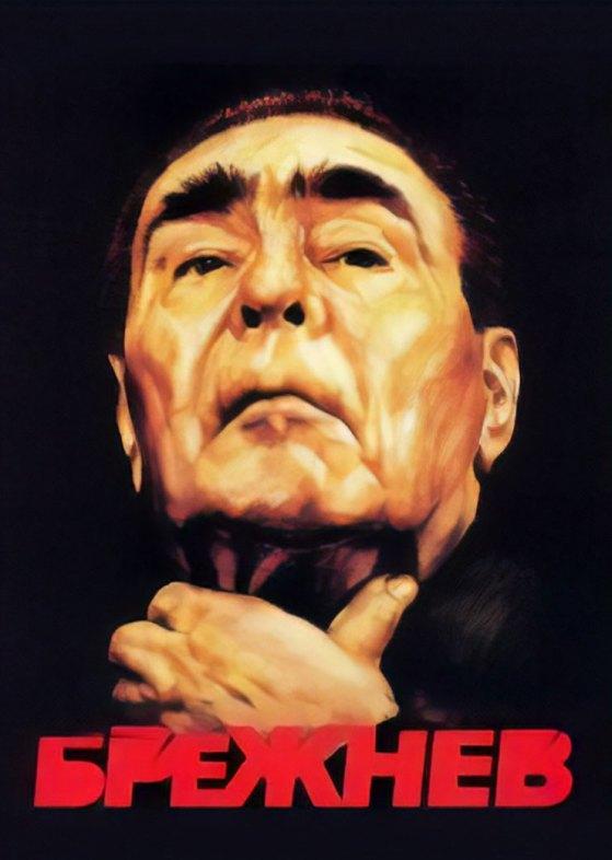 Brezhnev with english subtitles