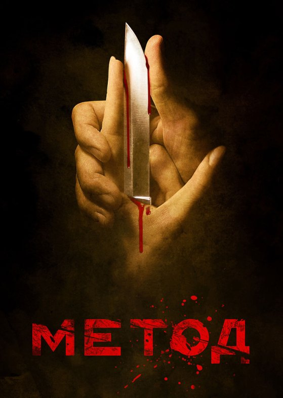 The Method (TV series) with english subtitles