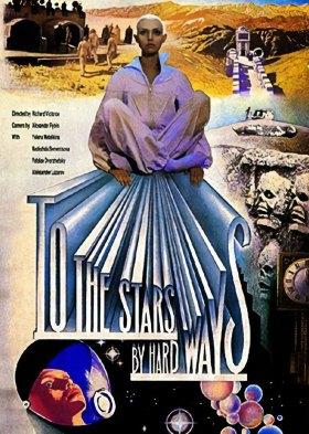 Через тернии к звёздам (To The Stars By Hard Ways)