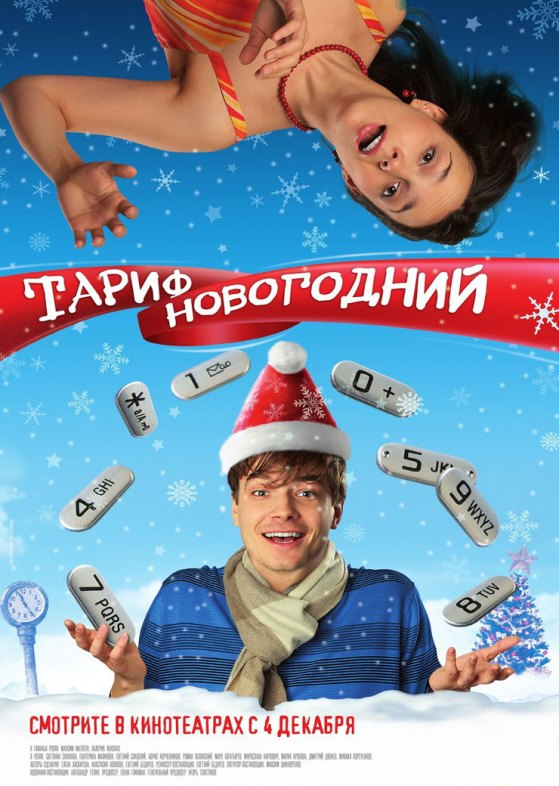 The New Year's Rate Plan with english subtitles