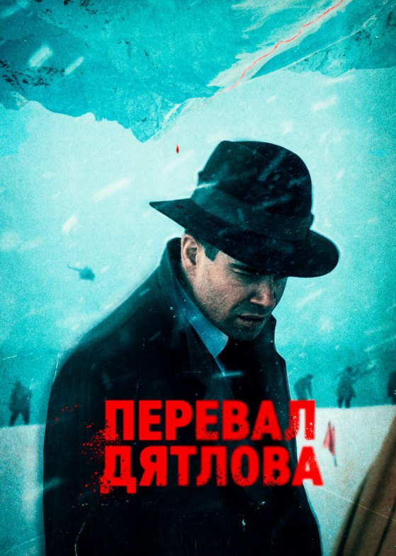 Dead Mountain: The Dyatlov Pass Incident with english subtitles