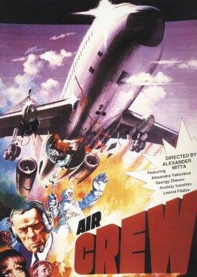 Экипаж (Air crew)