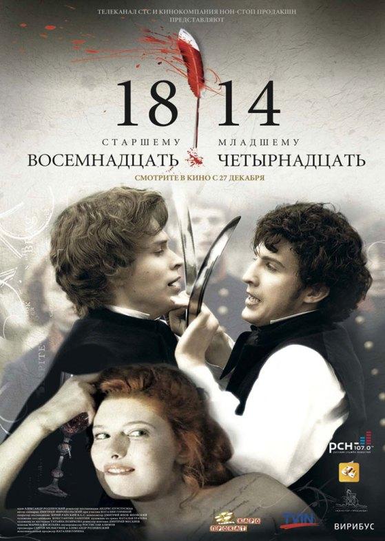 18-14 with english subtitles