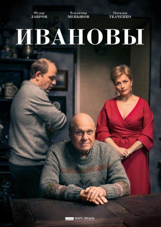 Ivanovy with english subtitles