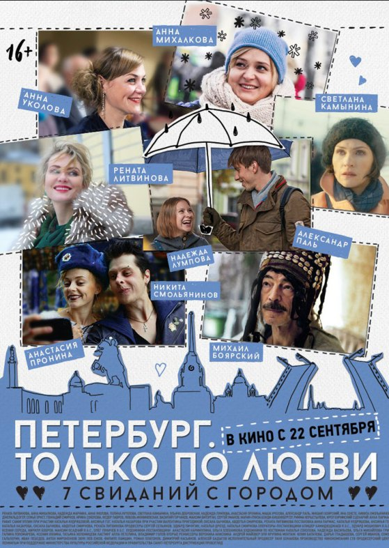 Petersburg: Only for Love with english subtitles