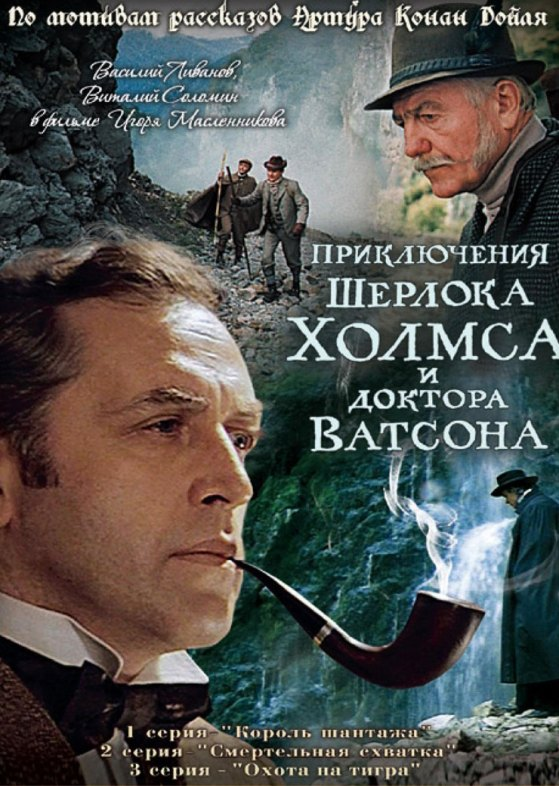 The Adventures of Sherlock Holmes and Dr. Watson with english subtitles