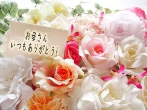 母の日のプレゼントに添えるメッセージの例文