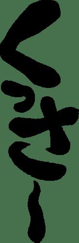 漫画風擬音風くっさ〜のデザイン文字