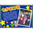 フォトアルバム 七夕まつり(ポップ・織姫と彦星・A4)