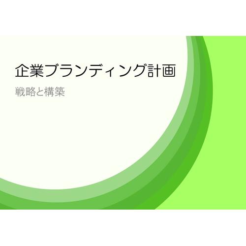 プレゼンテーション (グリーン・A4)