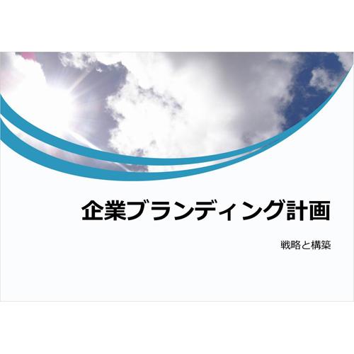 プレゼンテーション (空と曲線・A4)
