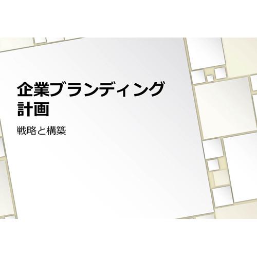 プレゼンテーション (シンプル・ベージュ・タイル・A4)