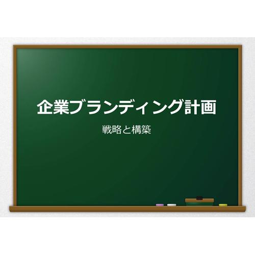 プレゼンテーション (黒板・A4)